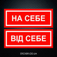 """Информационные наклейки на двери, для магазинов, офисов """"До себе, від себе"""", язык: укр. 2 шт."""