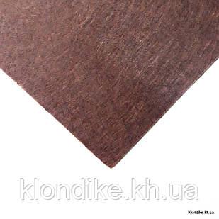 Фетр листовой, полиэстер, 20×30 см, Цвет: Коричневый