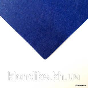 Фетр листовой, полиэстер, 20×30 см, Цвет: Синий