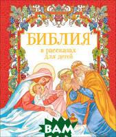 Шипов Я. Библия в рассказах для детей