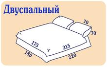 Двуспальный
