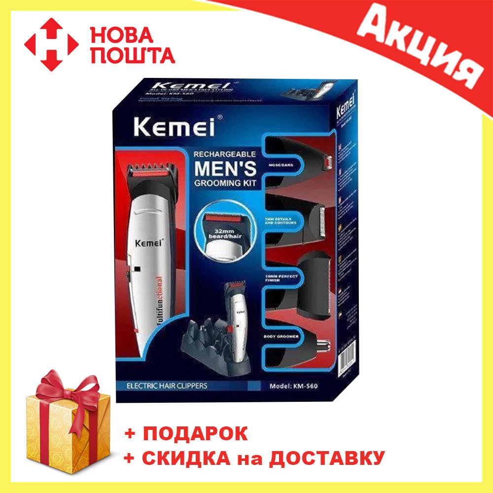 Профессиональная машинка для стрижки волос с насадками Kemei LFQ-KM-560 | триммер для волос