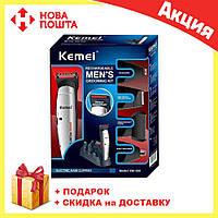 Профессиональная машинка для стрижки волос с насадками Kemei LFQ-KM-560 | триммер для волос, фото 1