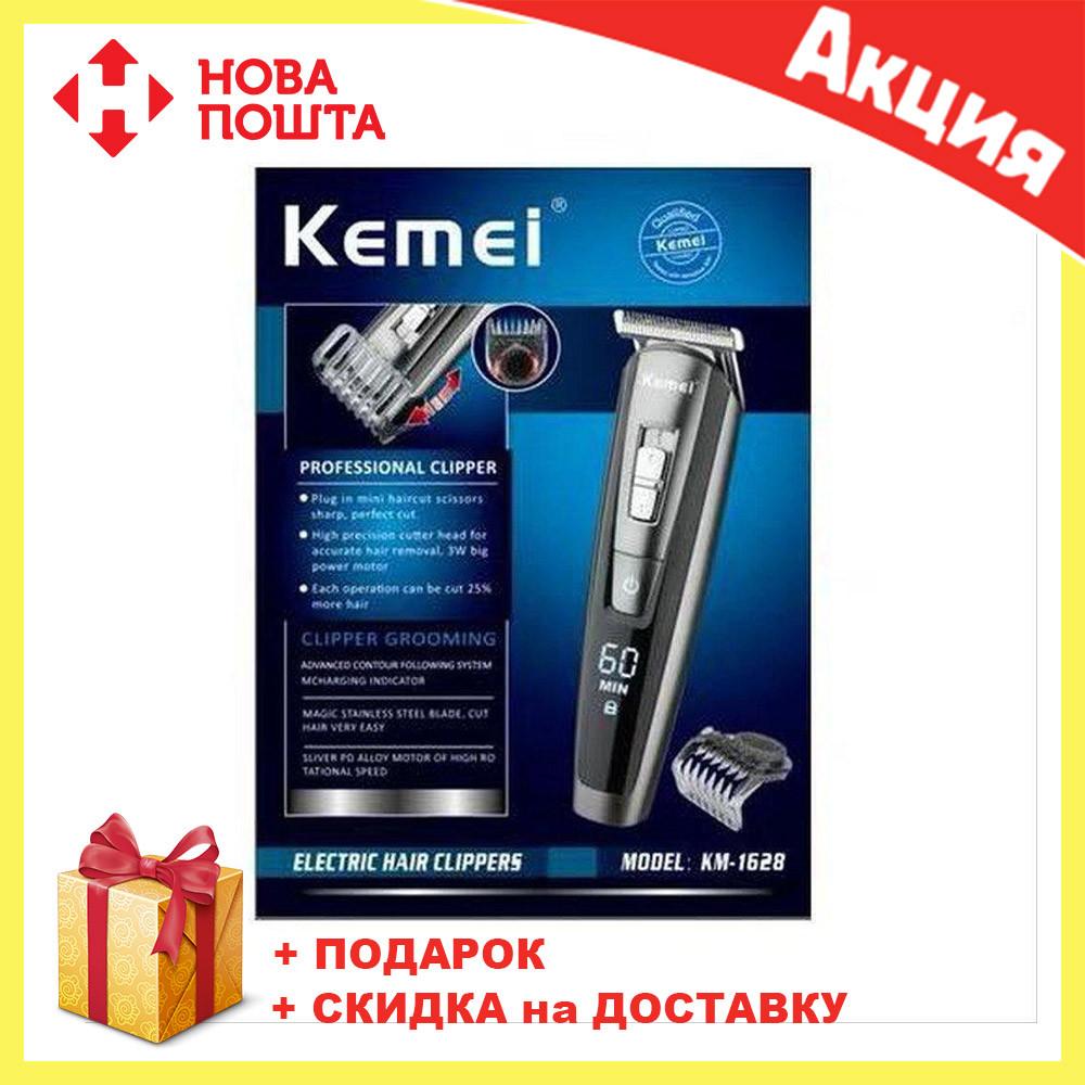 Профессиональная машинка для стрижки волос Kemei LFQ-KM-1628 | триммер для волос
