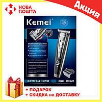 Профессиональная машинка для стрижки волос Kemei LFQ-KM-1628 | триммер для волос, фото 1