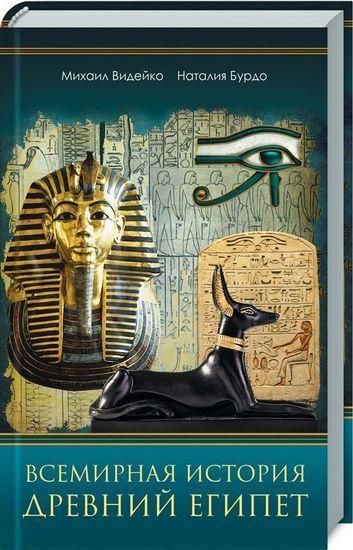 Всемирная история. Древний Египет