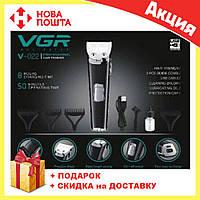 Профессиональная машинка для стрижки волос с насадками VGR V-022 USB | триммер для волос, фото 1