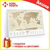 Скретч Карта Мира Travel Map ® Gold   карта путешествий   карта желаний   оригинальный подарок