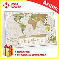 Скретч Карта Мира Travel Map ® Geography World | карта путешествий | карта желаний | оригинальный подарок, фото 1