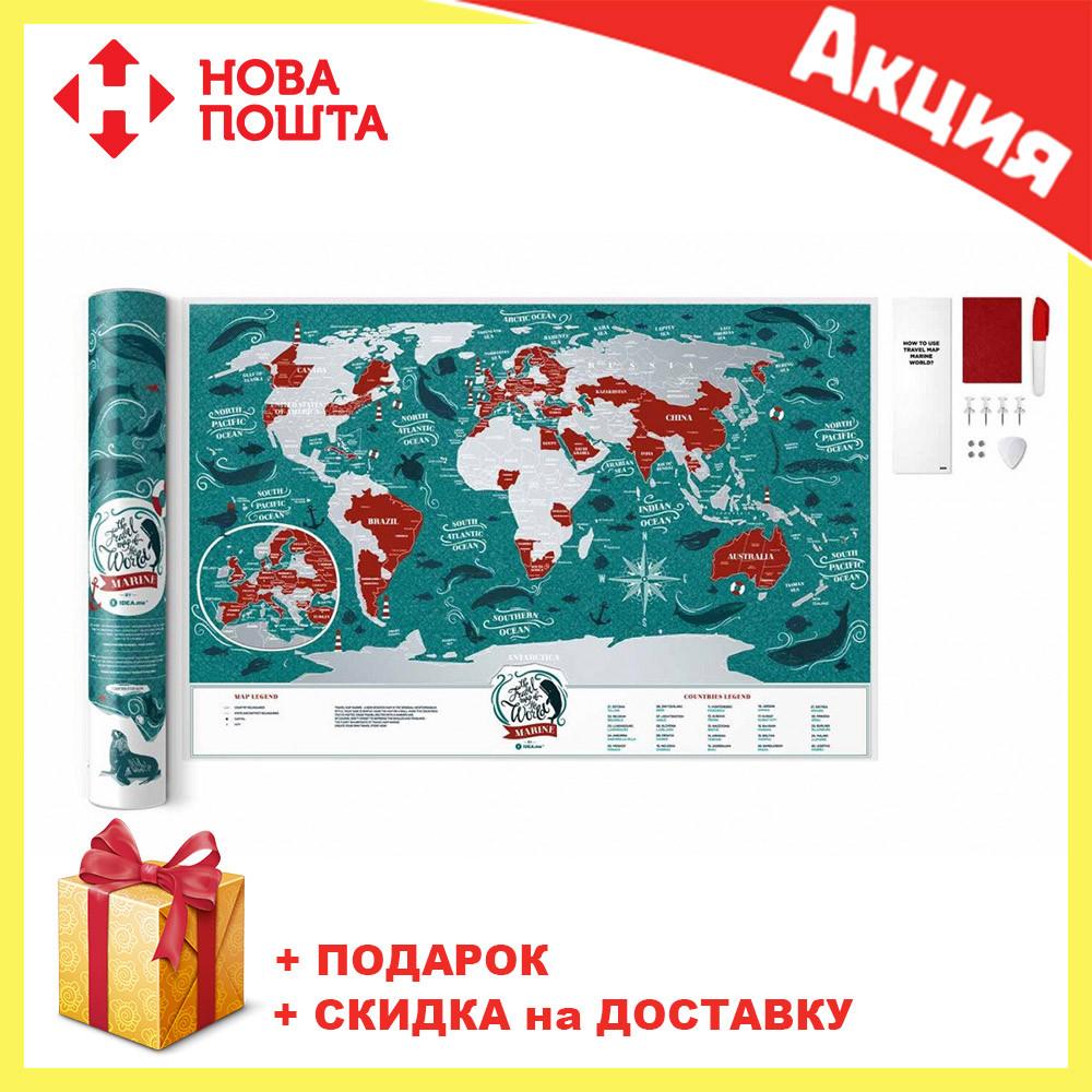 Скретч Карта Мира Travel Map ® Marine   карта путешествий   карта желаний   оригинальный подарок