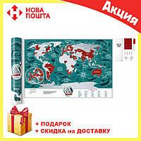Скретч Карта Мира Travel Map ® Marine   карта путешествий   карта желаний   оригинальный подарок, фото 1
