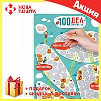 Скретч - постер # 100 ДЕЛ Junior edition | карта желаний для ребенка | оригинальный подарок, фото 1