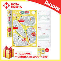 Скретч - постер # 100 ДЕЛ Junior edition на украинском   карта желаний для ребенка   оригинальный подарок, фото 1
