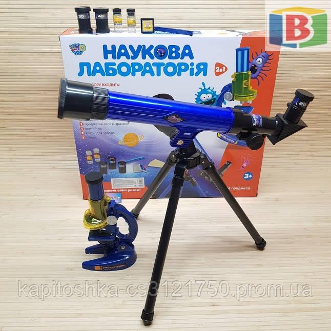 Детский игровой микроскоп с телескопом 2 в 1. Научная лаборатория 16 предметов