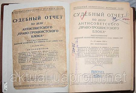 Антикварная книга Судебный отчет по делу антисоветского «право-троцкистского блока».