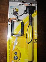 Монопод для селфи с Bluetooth пультом М-11