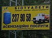 Выкачка ям Киев