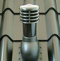 Вентиляционный выход ХОЛОДНЫЙ  для металлочерепицы высотой волны до 34 мм  150 мм