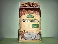 Борошно пшеничне цільнозерне, 1 кг.  ГОСТ 46.004-99