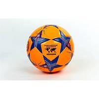 Мяч футбольный №5 PU ламин. Клееный CHAMPIONS LEAGUE (оранжевый-синий)