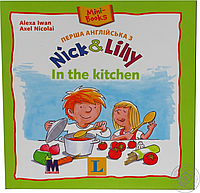 Перша англійська з Nick and Lilly - In the kitchen. Английский язык