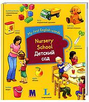 "Детская книга ""My first English words"" Детский сад. Английский язык (Англійська мова)"