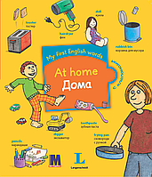 "Детская книга ""My first English words"" Дома. Английский язык (Англійська мова)"