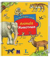 """Детская книга """"My first English words"""" Животные. Английский язык (Англійська мова)"""
