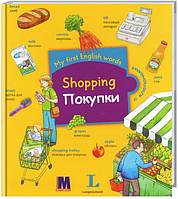 "Детская книга ""My first English words"" Покупки. Английский язык (Англійська мова)"