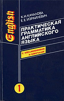 Практическая грамматика английского языка (с ключами) в 2-х томах. Английский язык (Англійська мова)