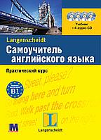 Самоучитель английского языка. Практический курс + 4CD. Английский язык (Англійська мова)