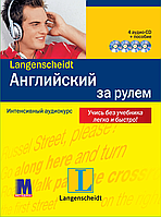 Книга Английский за рулем + 4 CD аудиокурс Langenscheidt, А2