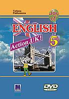 Action UK! Відеоматеріали до НМК Joy of English 5, Т. Пахомова, для 5-го класу ЗНЗ (1-й рік навчання, 2-га іноземна мова) DVD-ві. Английский язык