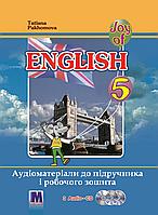 Joy of English 5. Аудіоматеріали підручника і робочого зошита для 5-го класу ЗНЗ (1-й рік навч., 2-га іноз. мова) 3 аудіо-CD. Английский язык
