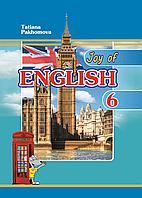 Joy of English 6. Підручник для 6-го класу ЗНЗ (2-й рік навчання, 2-га іноземна мова) + аудіо-CD.