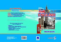 Joy of English 6. Робочий зошит для 6-го класу ЗНЗ (2-й рік навчання, 2-га іноземна мова) + аудіо-CD.