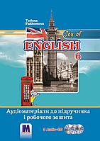 Joy of English 6. Аудіоматеріали підручника і робочого зошита для 6-го класу ЗНЗ 2 аудіо-CD. Английский язык