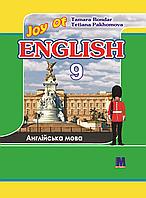 Joy of English 9. Підручник для 9-го класу ЗНЗ (5-й рік навчання, 2-га іноземна мова). Англійська мова