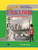 Joy of English 9. Робочий зошит для 9-го класу ЗНЗ (5-й рік навч, 2-га іноза мова) + аудіо-CD. Англійська мова