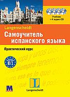 Самоучитель испанского языка. Практический курс + 4CD. Испанский язык (Іспанська мова)