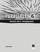 Parallelen 6. Книга  вчителя. Немецкий язык (Німецька мова)