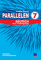 Parallelen 7. Підручник для 7-го класу ЗНЗ (3-й рік навчання, 2-га іноземна мова). Німецька мова