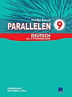 Parallelen 9. Робочий зошит для 9-го класу ЗНЗ (5-й рік навчання, 2-га іноземна мова). Німецька мова