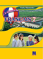 À la découverte du français 7. Підручник для 7-го класу ЗНЗ (3-й рік навч, 2-га іноз мова). Французька мова