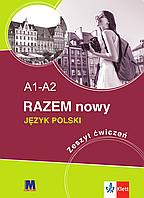 Razem nowy A1-A2. Робочий зошит. Польский язык (Польська мова)