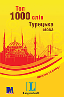 Топ 1000 слів. Турецька. Турецкий язык (Турецька мова)