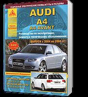 Книга / Руководство по ремонту AUDI A4 / A4 AVANT (Ауди А4 / Авант) 2004-2008 бензин / дизель | Атласы Авто, Арго (Россия)