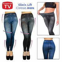 Джеггинсы Slim`N Lift jeggings Caresse Jeans СЕРЫЕ И СИНИЕ размеры XXL и другие S-XXXL