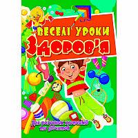 КРИСТАЛ Книга Веселые уроки здоровья для умных мальчиков и девочек