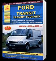 Книга / Руководство по ремонту FORD TRANSIT TOURNEO / TRANSIT 2000-2006 бензин / дизель | Атласы Авто, Арго (Россия)